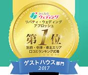 別府・中津・県北エリア 口コミランキング ゲストハウス部門 第1位